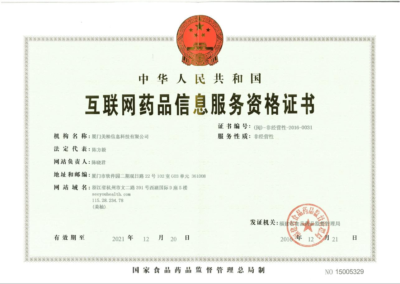互联网药品信息服务资格证书 (闽)-非经营性-2016-0031