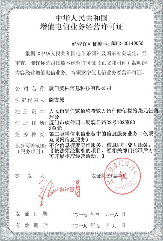 增值电信业务经营许可证 闽B2-20140056